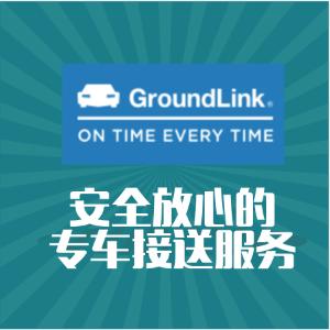 贵宾专车尽享8.5折GroundLink专车服务 银联卡专属优惠