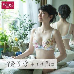 Extra 15% offJapan Wing/Wacoal Bra @Amazon Japan
