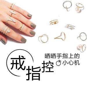 App晒货活动指尖上的小心机,晒晒你的戒指吧!