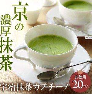 10% Off + Delivery from Japan Itohkyuemon Kyoto Uji Matcha Cappuccino, 20 pcs