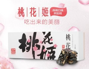 12% Off Ejiao Gelatin Cake & Drinks Sale (Nourishing blood and beauty health food)