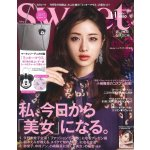 Sweet Japanese Fashion Magazine November