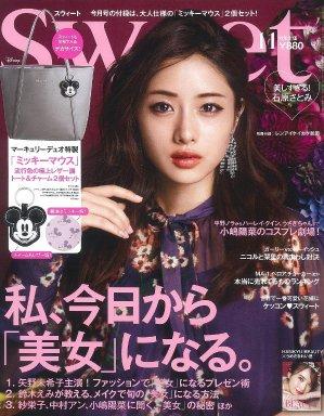 $8.14 Sweet Japanese Fashion Magazine November