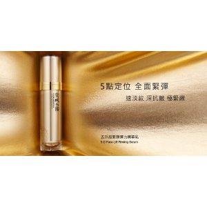 Naruko La Creme 5-D Lift Firming Serum 京城之霜五爪超緊顏彈力精華乳30ml