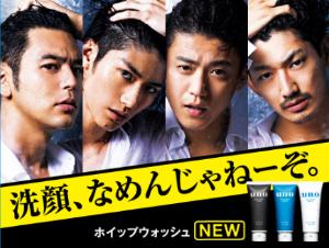 12% Off Japan SHISEIDO UNO Men's Skincare Sale