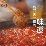 SHUJIUXIANG Seasoning Kit 615g and NANJIECUN Wuhan Instant Noodle @ Yamibuy