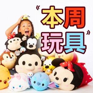 本周玩具(8/1-8/7)热门游戏华丽变身公仔玩具,Tsum Tsum超萌魅力席卷全球