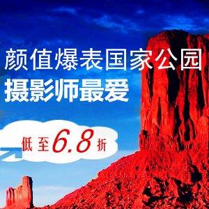 低至68折,美西最佳摄影之旅途风(携程旗下)秋日国家公园摄影路线,Dealmoon独家~