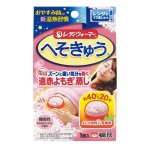 Kiribai Red Bean Steam Heating Pad @Amazon Japan