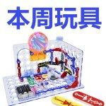 绝对炫酷的电子积木Snap Circuits 培养小小工程师的超级启蒙玩具