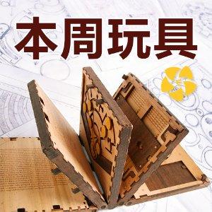 本周玩具(10/10-10/16)精美绝伦的木质天书 解开机关才能翻到下一页
