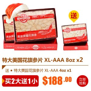 (组合特惠装) 特大美国花旗参片 XL-AAA 8oz X2