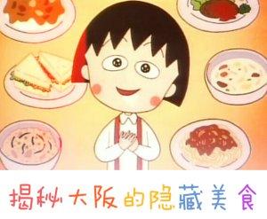 揭秘大阪不为人知的美味吃货丸子 大阪纯吃攻略 隐藏在大阪的美食名物 大推荐