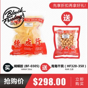 Dried Fish Maw (BF-0305) AAAA 16oz