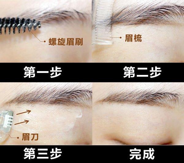 修剪眉毛步骤图