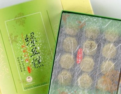 Traditional Taiwanese All Natural Vegetarian Sweet Mini Green Bean Cakes with Red Bean Paste - 15 Pieces
