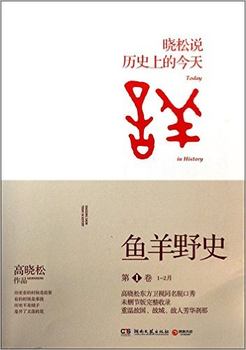 Today in History (Chinese Edition): Gao Xiao Song: 9787540466206: Amazon.com: Books