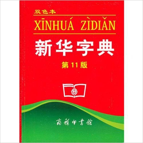 Amazon.com: Xinhua Dictionary, 11th Edition (Chinese Edition) (9787100077040): Group: Books