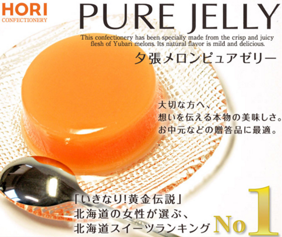 HORI PURE JELLY Yubari Melon 6 Piecs