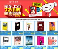 72 hours SaleTop 100 Chinese Books @ EN.JD.com