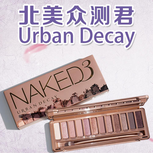 Makeup experience Urban Decay Naked3