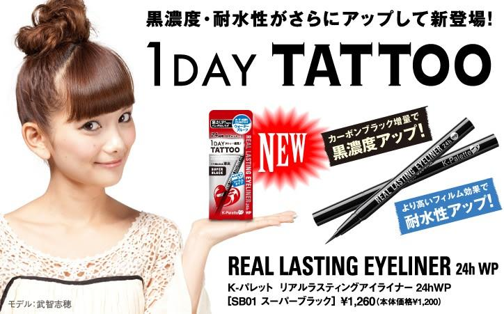 $10 Off $99 or $25 Off $199 on K-PALETTE 1 DAY TATTOO Eyeliner, Mascara and More  @ Yamibuy