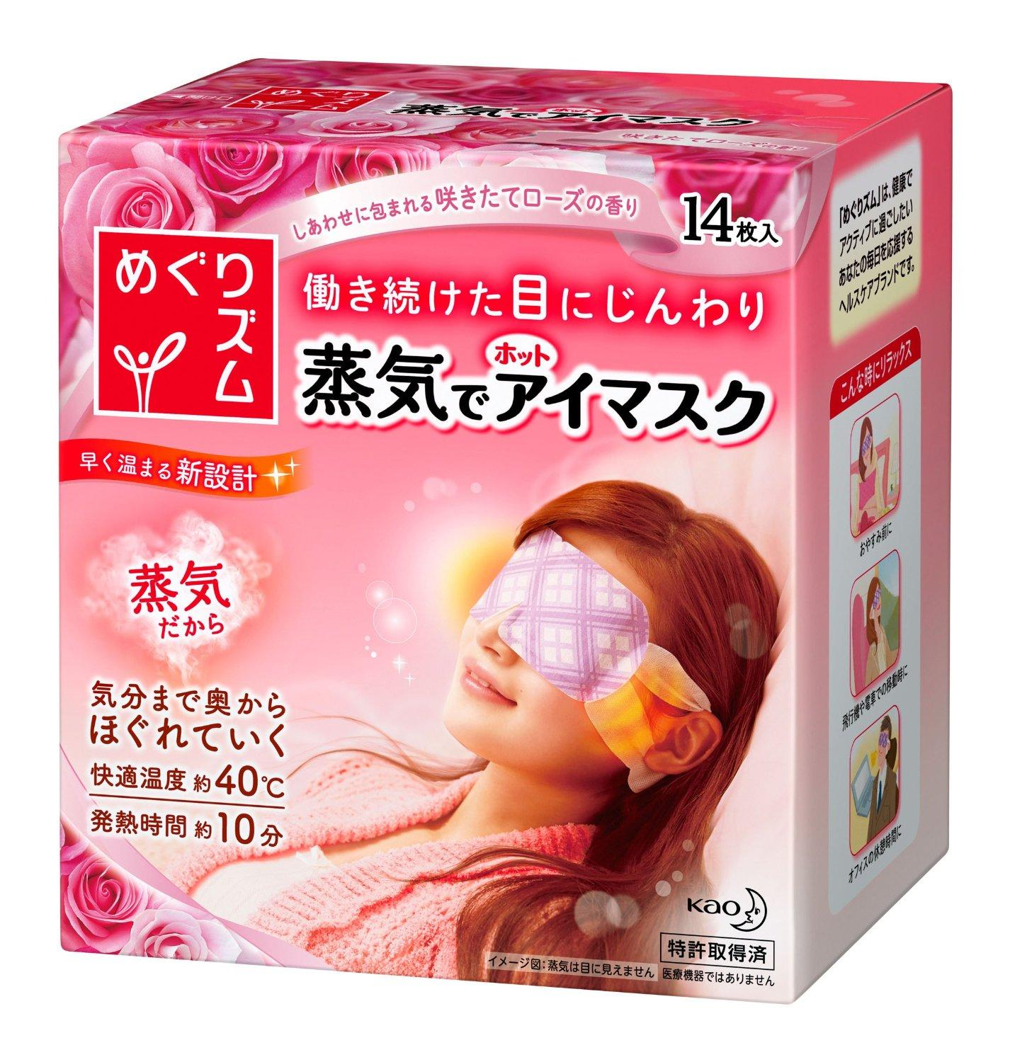 From $13.91 Kao MEGURISM  Health Care  Steam Warm Eye Mask  x 14
