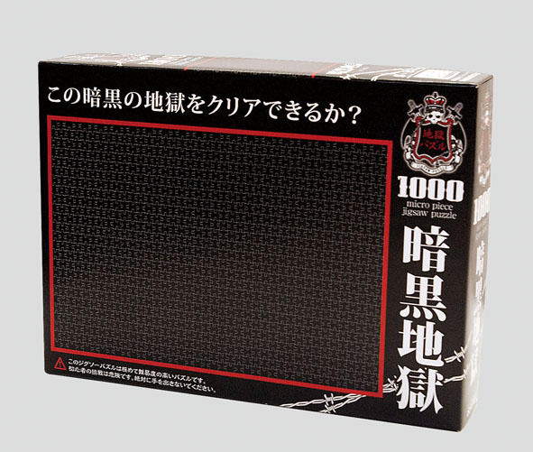 $20.00 The world's smallest 1000 micro piece Jigsaw Black-hell