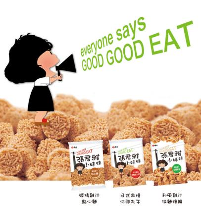 Extra 10% Off GOOD GOOD EAT Wheat Cracker @ Yamibuy