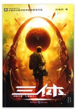 $7.78 The Three-Body Problem (Chinese Edition) @ Amazon.com