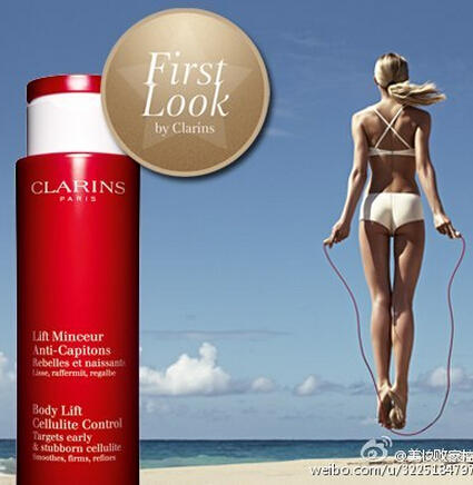 Clarins Body Lift 6.76 oz.