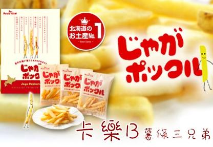 $25.49 Calbee Japan jaga-pockle potato snacks Hokkaido (18g x 10 packs)