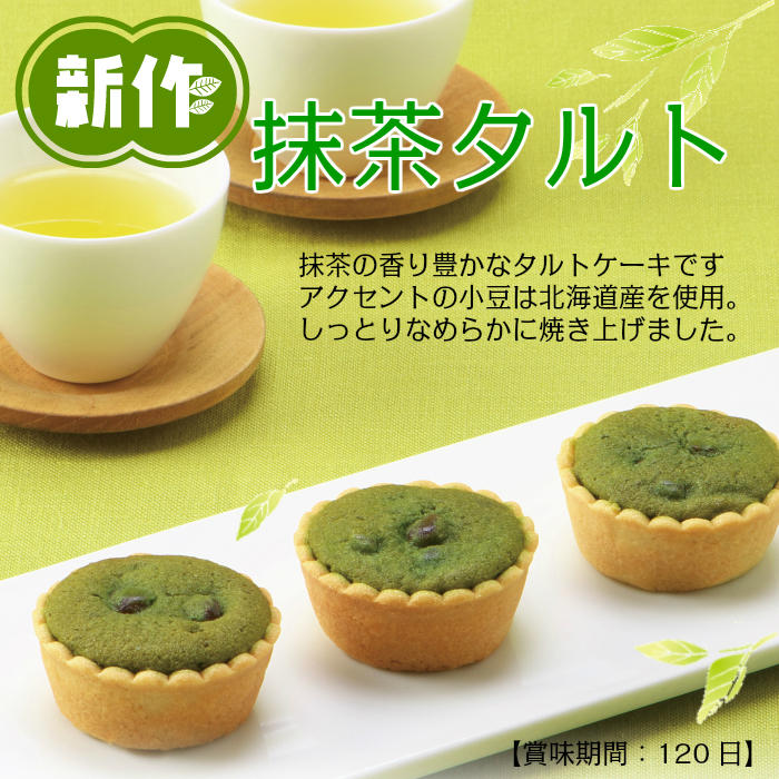 10% Off + Delivery from Japan Matcha Flavoured Egg Tart, Multiple Sizes Available.