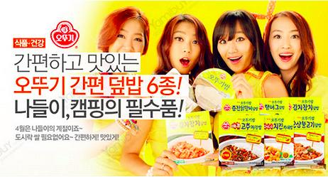 20% Off Korean Ottogi Instant Food @ Yamibuy