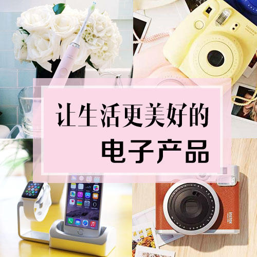 Gadgets for Girls @ Various Stores