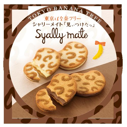 10% Off + Delivery from Japan Tokyo Banana Syally Mate Cookie @ HOMMI