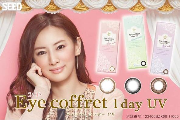 10% Off + Delivery from Japan SEED Eye Coffret 1-Day UV Circle Lens Combo, 10 pieces