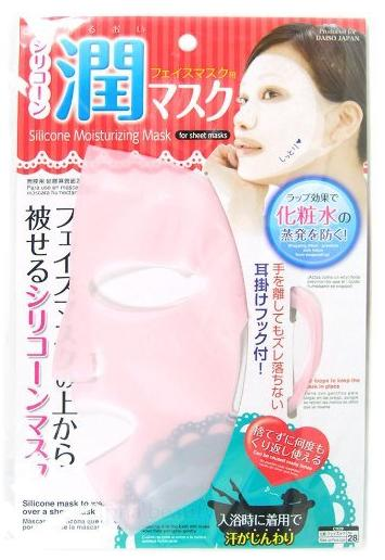 $4.49 Daiso Japan Reusable Silicon Mask Cover for Sheet Mask - Prevent Evaporation