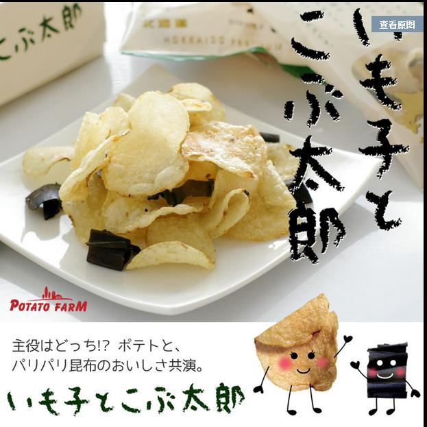 10% Off + Delivery from Japan Calbee Kelp Chips, 6 Bags