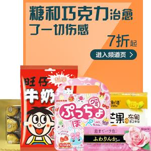 Up to 30% Off Select Candies & Chocolates Sale @ Yamibuy