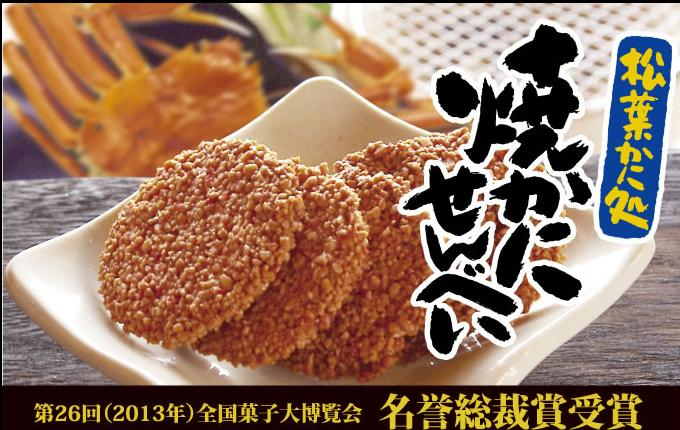 10% Off + Delivery from Japan Hokkaido Crispy Crab Sembei - 18 pcs