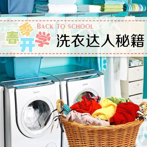 From $5.68 The Products Which  Solve The Most Common Problems Of Daily Laundry