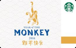 Year of Monkey & Valentine's Day Starbucks Card Available @ Starbucks