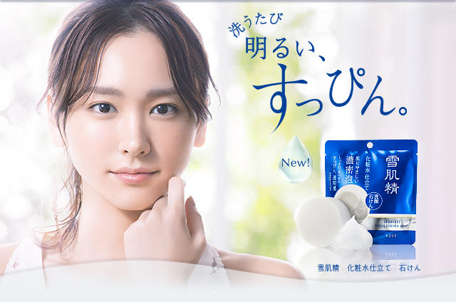 10% Off + Delivery from Japan KOSE SEKKISEI Whitening Soap @ HOMMI