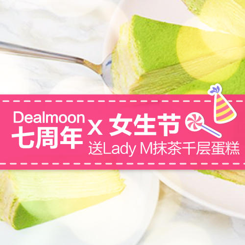 Lady M Green Tea Crepe Cake Giveaway Dealmoon 7th Anniversary X Girls' Day!