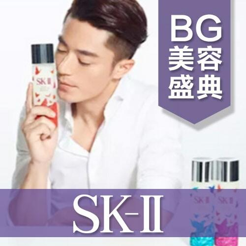 Last Day!! Up to $200 Off SK-II Beauty Purchase @ Bergdorf Goodman