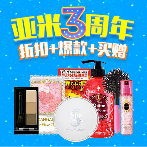 12% Off Beauty Items Sale+ BOGO Free Select Items @ Yamibuy