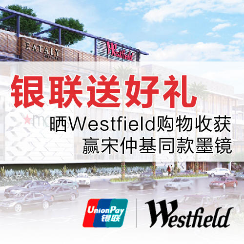Union Pay x Westifield App Event |Posting Your Westifield Purchase, Get A Chance To Win Ray-Ban Sunglasses