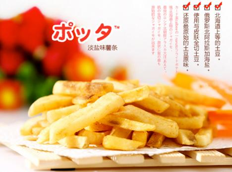 10% Off CALBEE Jagabee Hokkaido Premium Potato Chips, Multiple Options @ Yamibuy