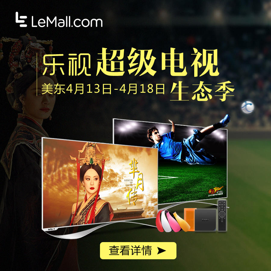 Letv Box U3 /w 1-year Le Member for $69.99 April Special Event @ Lemall